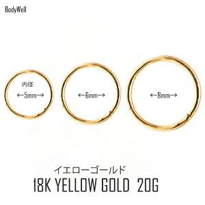 高品質20G18金ゴールド18K耐アレルギーセグメントリングピアスクリッカーリングピアスゴールドピアスBodyWell