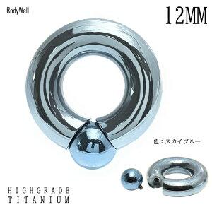 """金属アレルギー対応ボディピアスリングピアス12mm(1/2"""")全5色アレルギーフリー高品質チタンホールに優しい付けやすいインターナルキャプティブリングピアス"""