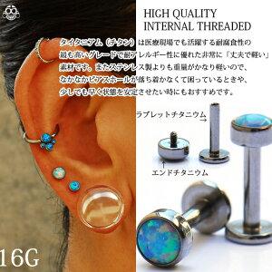 16G全7色カボションオパールハイグレードチタンインターナルラブレットボディピアス【BodyWell】