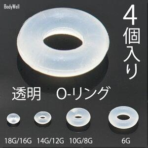4個入り0-リングゴム透明パーツ18G16G14G12G10G8G6Gアレルギーフリーボディピアスピアスキャッチ