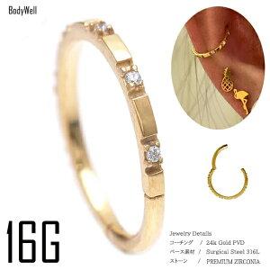 16Gまるでダイヤモンドのような輝きスワロフスキージルコニア小粒ゴールドクリッカーインナーコンクへリックスロブボディピアス