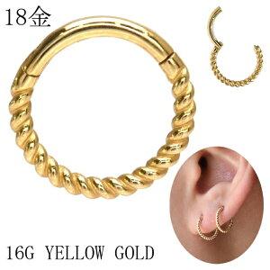18金ゴールドリングピアス高品質16G18K耐アレルギーツイストセグメントクリッカーロブ軟骨ピアストラガスロックボディピアス