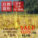 SALE【無肥料 自然栽培米】【農薬不使用】【玄米】【29年...