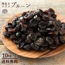 プルーン 10kg(1kg×10) 送料無料 ドライプルーン 種抜き 種なし [ ドライフルーツ 砂糖不使用 大粒 肉厚 カリフォルニア産 業務用 訳あり ] お取り寄せグルメ
