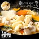 麺 生麺 ほうとう 麺が本気で旨い 平打ちの生麺 ほうとう