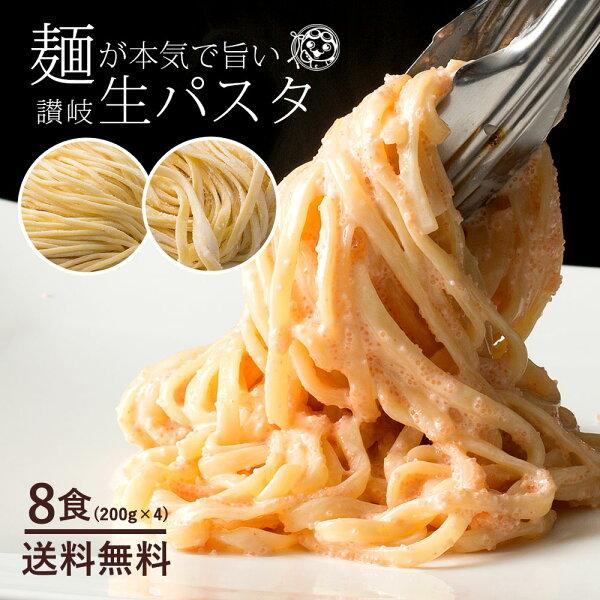 本格生パスタ麺が本気で旨い讃岐生パスタ2種類から選べる生パスタ8食分(200g×4)食物繊維入り訳あり食品お取り寄せグルメ