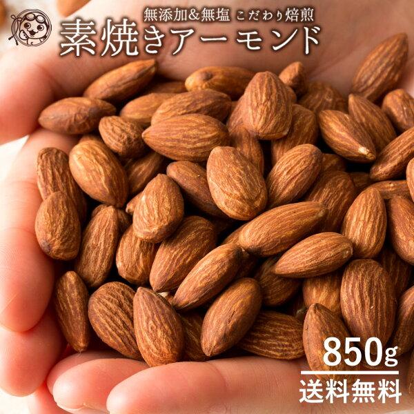 アーモンド無塩素焼き850g無添加 素焼きアーモンドロースト無塩ナッツ訳ありわけあり消化 お取り寄せグルメ1kgより少し少ない8