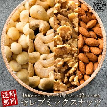 ミックスナッツ 850g 送料無料 ナッツ 無塩 無添加 4種類のセレブミックスナッツ 1kgより少し少ない850g [ アーモンド マカダミアナッツ くるみ カシューナッツ 素焼き ミックス ナッツ 均等配合 製菓 製パン 業務用 ]