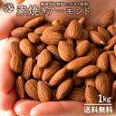 アーモンド 無塩 素焼き 1kg(500g×2) 無添加 [素焼きアーモンド ロースト 無塩 送料無