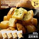 じゃがバター 北海道産 国産 皮付きじゃが芋 800g(200g×4袋) レンジでお手軽 [ 送料無料 メール便 ポイ...