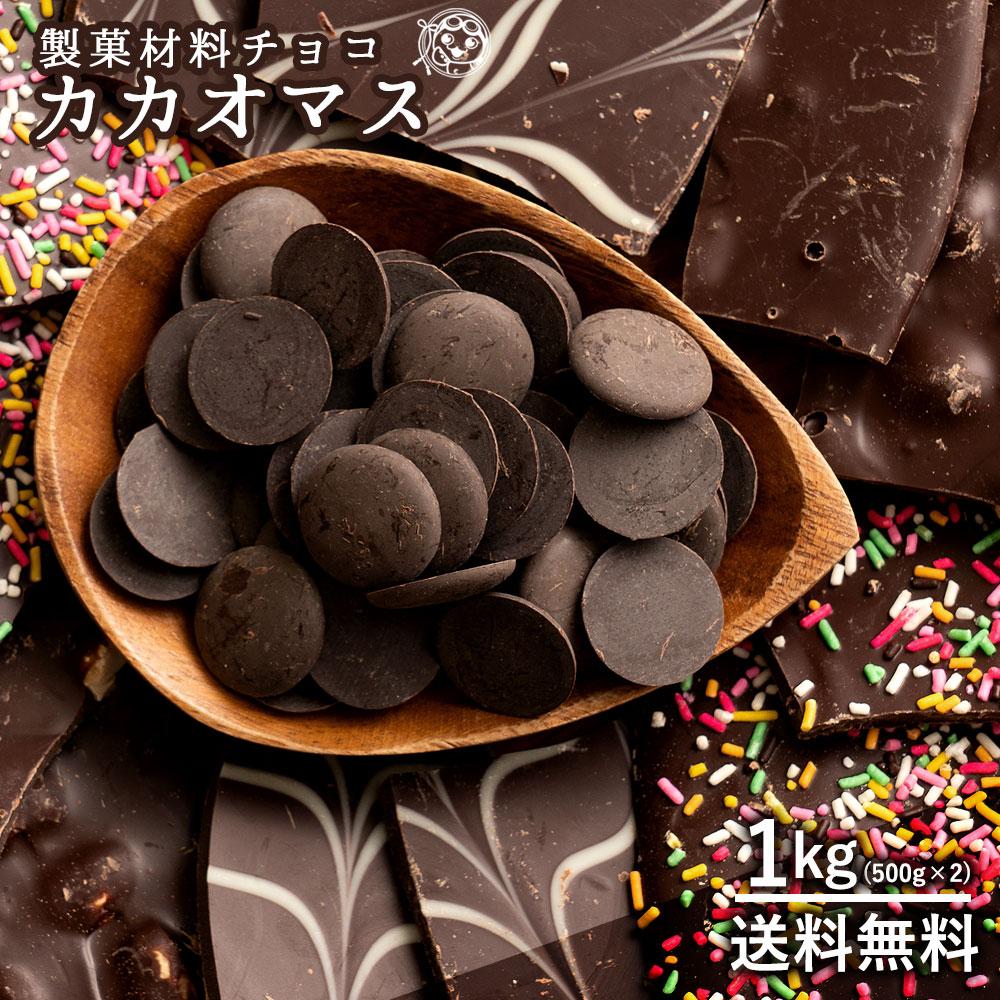 カカオマス1kg(500g×2)[送料無料スイーツカカオ100%ハイカカオ製菓製菓用チョコレート手作りチョコ砂糖不使用お菓子材料大容量]