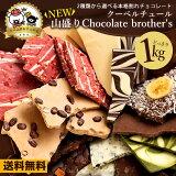 チョコ 訳あり 割れチョコ クーベルチュール 山盛りChocolate Brothers 2019 1kg 2種から選べる 割れチョコレート 送料無料 チョコ 業務用 製菓材料 板チョコ お取り寄せスイーツ