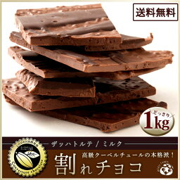 チョコレート 送料無料 訳あり スイーツ 割れチョコ 本格クーベルチュール使用 割れチョコ 『ザッハトルテ(ミルク)』 1kg 割れチョコレート クーベルチュール 訳あり チョコ チョコレート 業務用 製菓材料 板チョコ われちょこ