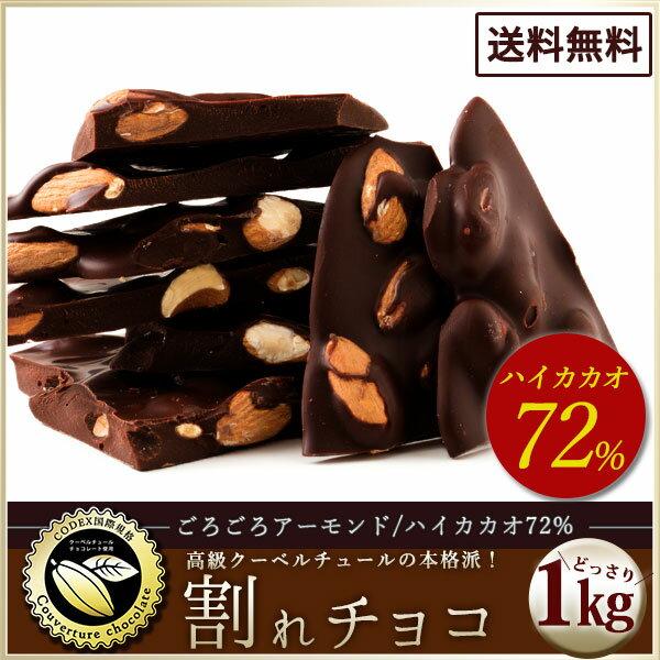 【予約販売】 割れチョコ 訳あり ハイカカオ 72% ごろごろアーモンド 1kg クーベルチュール使用 送料無料 スイーツ 割れ チョコレート 業務用 大容量 お取り寄せスイーツ