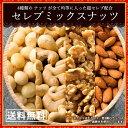 半額 50%OFF 高級ミックスナッツ 850g 無塩 4種類均等配合セレブミックスナッツ [ クル...