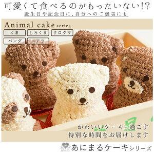 プレゼント アニマル ケーキ しろくまケーキ (いちご味) 送料無料 冷凍便 / 動物 キャラクター バースデーケーキ 誕生日 かわいい ギフト 贈答 お取り寄せスイーツ