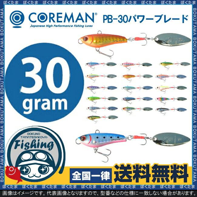 【送料無料】コアマンブレードベイトPB-30パワーブレード選べる3色![コアマンCOREMANPB30シーバスただ巻きブレードカラールアー仕掛けおすすめ]