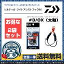 【送料無料】 ダイワ ソルティガ ライトアシストフックSS