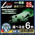 【送料無料】ヤマシタエギ王QLIVE2.5夜光ボディ