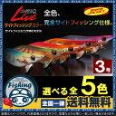 【送料無料】ヤマシタ エギ エギ王Q LIVE 3号 サイトフィッシングカラー 選べる全5色! [Y...