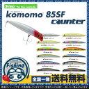 【送料無料】ima アムズデザイン komomo 85SF counter (コモモ)18種類から選べる! [ シーバスルアー おすすめ 初心者 色 釣り方 ただ巻き ランキング フローティング ルアー ボートシーバスゲーム シーバス 仕掛け ]