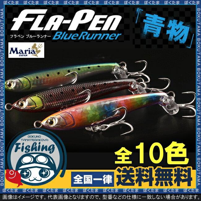 1 x Maria FLA-PEN Shallow S85-06H Flap Pencil Slow Sinking Fishing Lure 85mm 12g