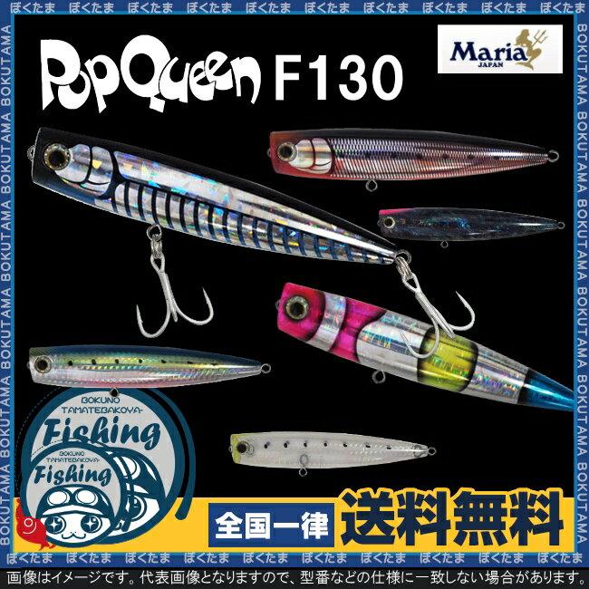 【送料無料】マリアプラグポップクイーンF130選べる全6色![mariaYAMARIAヤマリアトップウォーターポッパーポップ音青物シーバスおすすめカラー仕掛けセットプ