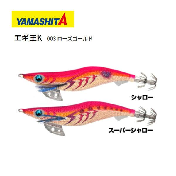 【送料無料】ヤマシタエギエギ王K3号シャロー003ローズゴールド[YAMASHITAYAMASITA餌木えぎヤマリヤヤマリア2019年2019年発売エギング高強度攻略