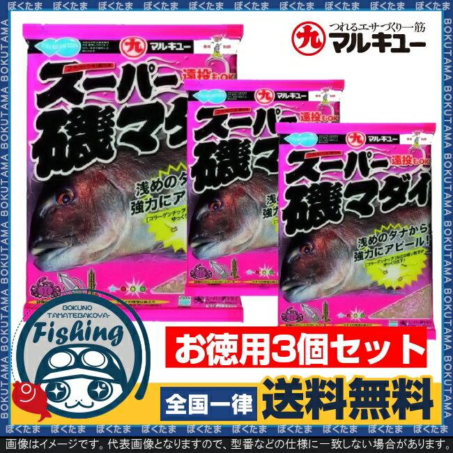 【送料無料】マルキュースーパー磯マダイ2,400g3個セット