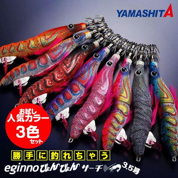 【送料無料】ヤマシタ(YAMASHITA)エギーノ(eginno)ぴょんぴょんサーチ3.5号人気カラー3色セット[YAMASITA餌木えぎヤマリア490グローウォームジャケット