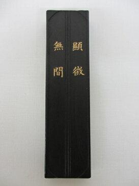 墨運堂 固形墨 顕微無間 1.0丁型【書道用具 書道用品 硯 墨液】