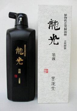 墨運堂 墨液 龍光 500ml【書道用具 書道用品 硯 墨液】
