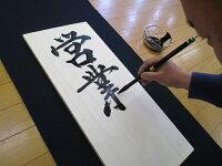 営業中看板(木製看板、書道師範揮毫、手書き)