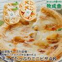 ピザ 冷凍ピザ <牧成舎チーズたっぷりミニピザ4枚セット>