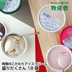 楽天オープン記念特別価格カップアイスクリームセット12個ギフト内祝お礼お返し送料無料おいしい高級アイス飛騨