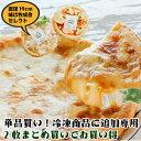 【冷凍同梱専用】直径19cm冷凍ピザ 牧成舎セレクト2枚(2種類×各1枚)