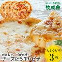 ピザ 業務用 チーズピザ 3枚入×2袋 計6枚 ピッツァ 惣菜 パーティー 冷凍 送料無料 同梱可能