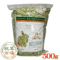 牧草市場オーツヘイ(スーパープレミアムグレード)500g(500g×1パック)