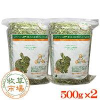 牧草市場USチモシー2番刈り(プレミアム)牧草ダブルプレス1kg(500g×2パック)