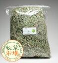 ●牧草市場USチモシー3番刈り牧草 スーパーソフト500g(500g×1パック)(三番刈りソフトチモシ...