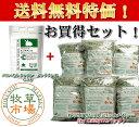 バニーセレクションメンテナンス1.5kg +◆24年度産新刈り販売開始◆牧草市場スーパープレミアム...