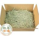 牧草市場バミューダヘイ 20kg【あす楽対応_関東】~【あす楽対応_九州】