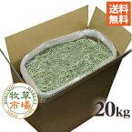 ◇牧草市場 バミューダヘイ 20kg袋入 業務用