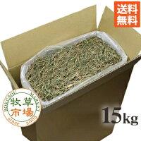 牧草市場北海道産チモシー2番刈り牧草20kg