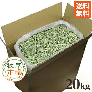 牧草市場USチモシー1番刈り(プレミアム)牧草ダブルプレス20kg袋入業務用