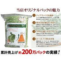 ◆30年度産新刈り販売開始◆牧草市場スーパープレミアムチモシー1番刈り牧草3kg(500g×6パック)