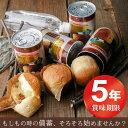 [賞味期限5年] 備蓄deボローニャ 24缶セット|保存食 パン 缶詰め 非常食 5年保存 長期保存...