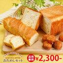 【送料無料】はじめてさんにおすすめ・おためしセット|ボローニャ 詰め合わせ お試しセット グルメデニッシュ食パン お取り寄せ