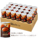 [賞味期限5年6ヶ月] 備蓄deボローニャ 24缶セット <プレーン>|保存食 パン 缶詰め 非常食 5年6ヶ月保存 長期保存 缶入り ボローニャパン