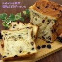 【webshop限定】デニッシュ食パン 贅沢ぶどう 1.5斤|レーズン ボローニャ デニッシュ